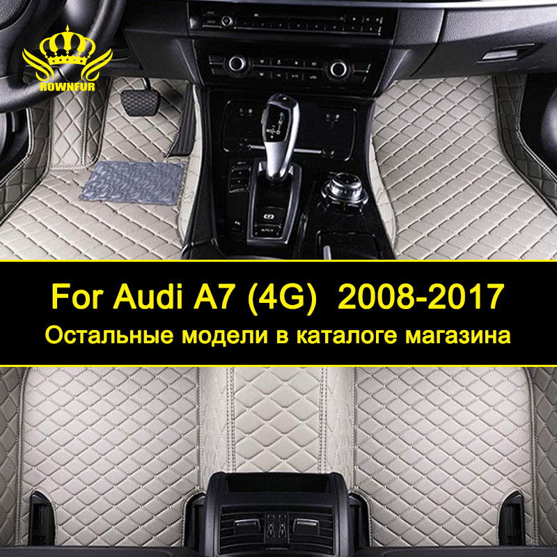 ROWNFUR Car Floor Mats For Audi A7(4G) PU leather Floor Mats Custom 3D Car Mats Car-styling Auto Interior Accessories Protect leather car floor mats for audi a6 c6 c7 custom 3d car mats four seasons pu leather floor mats car styling auto interior