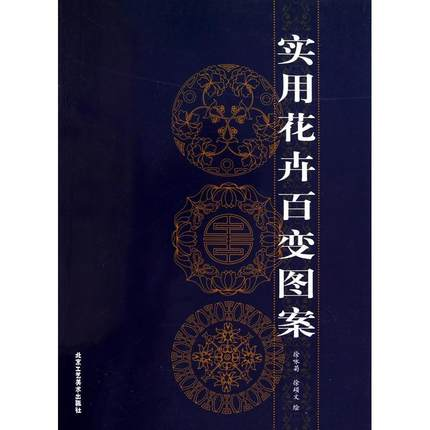 459 Page Tattoo Reference Book Flower Pattern Design Chinese Traditional Symbols Painting
