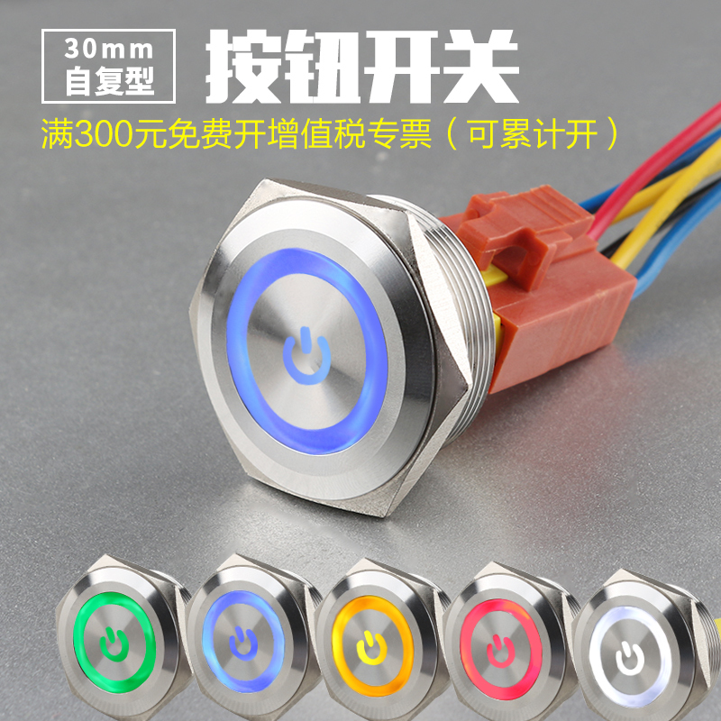 30mm Metal Stainless Steel Chassis Switch Button Since Reset Power Supply Symbol LED Lamp Flat Button Switch fslh 67 desktop computer case power supply reset hdd button switch