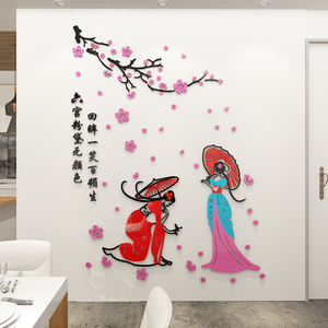 Image 2 - Chinese style DIY classical beauty shop restaurant hotel living room TV background wall decoration 3D acrylic wall sticker