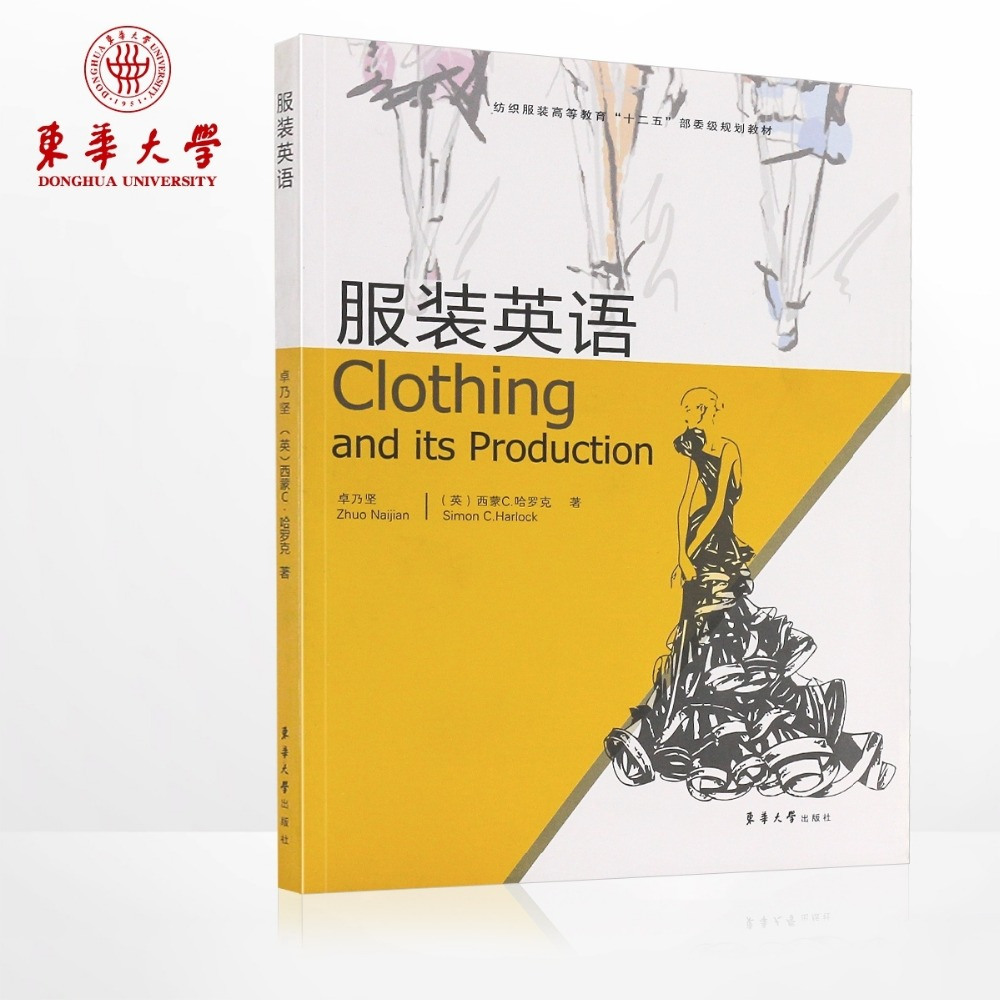 Clothing English: Clothing And Its Production, English Clothing Professional Teaching Materials Books