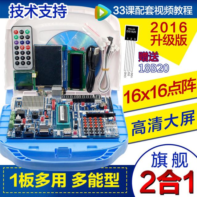 Multifuncional 51 braço avr placa de desenvolvimento microcontrolador bordo aprendizagem placa do microcontrolador atmega16a