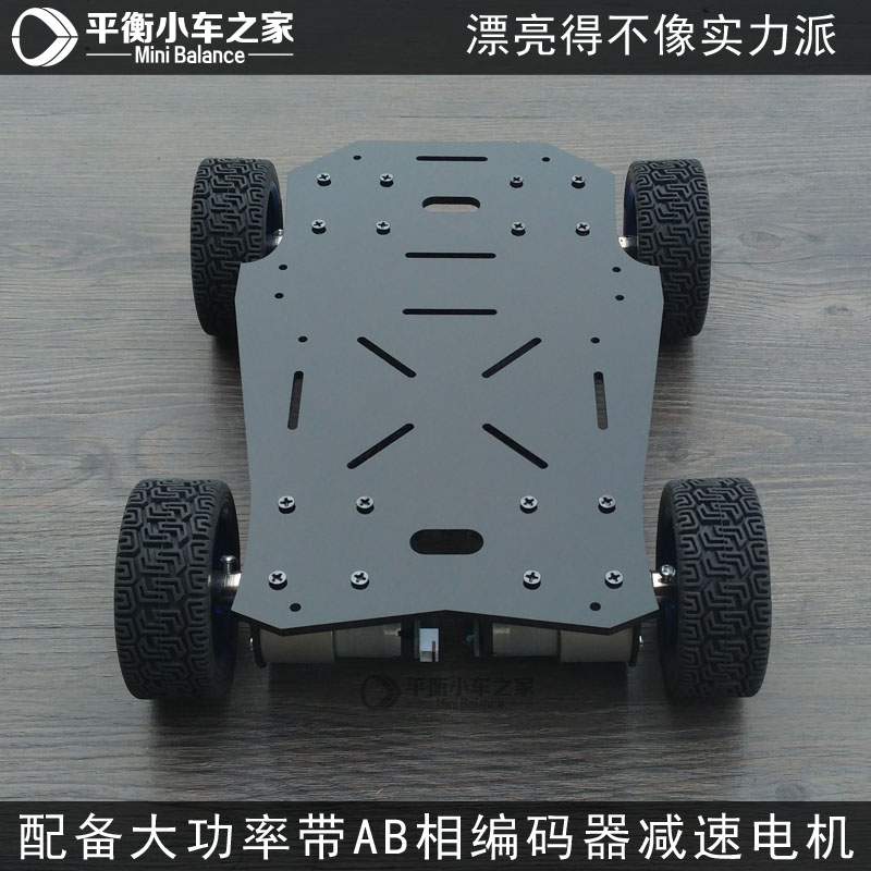 4WD Chassis chassis intelligent car tracking car obstacle avoidance robot 4 wheel drive 2 wheel drive robot chassis kit 1 deck