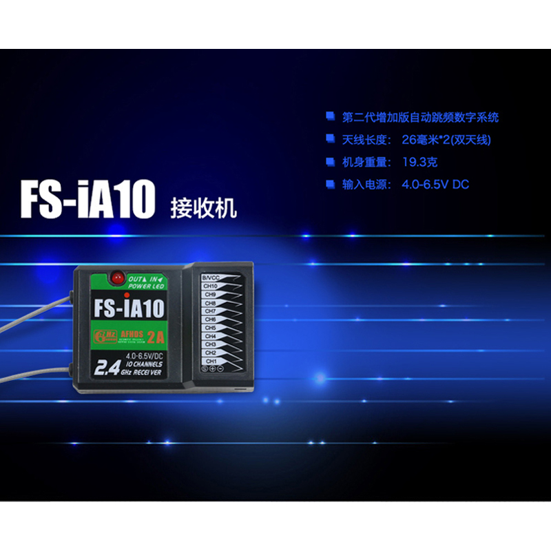 1pcs Original FLYSKY FS-iA10 new 10 channel receiver with a serial bus interface iBus for helicopter