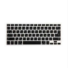 EU US Arabic Letter Alphabet Silicone Persian Keyboard Protector Cover Skin for apple MacBook Pro Air