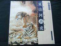 Kaplan Çin mürekkep boyama Çin Kitap