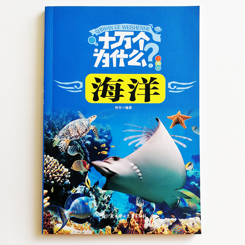 100,000 Whys About Ocean And Sea Chinese Book For Kids Simplified Characters  With Pinyin