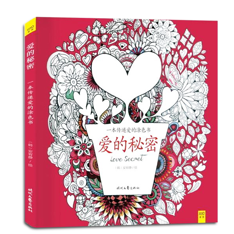 New Arrival love secrect coloring book for grown-up coloring books for adults children Chinese original Genuine book,120 pages english original children s books series organs looking through the book look inside kid original baby educational picture book