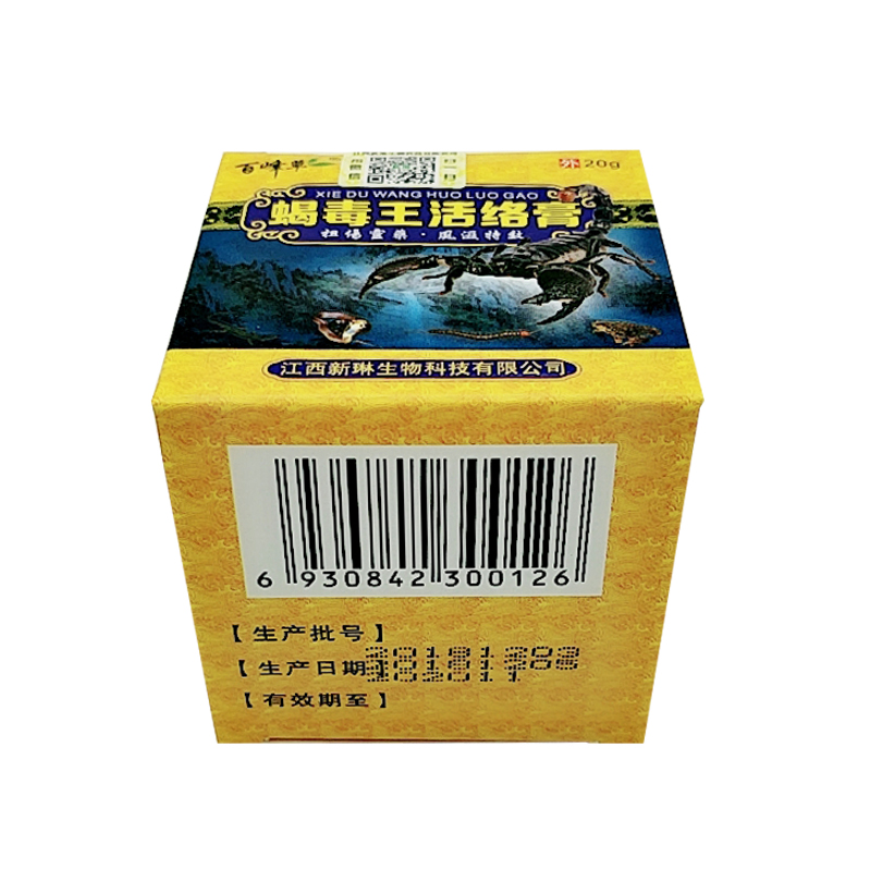 Image 5 - Natural Ointment Powerful Efficient Relief Headache Muscle Pain Neuralgia Acid Stasis Rheumatism Arthritis Chinese Medicine-in Patches from Beauty & Health