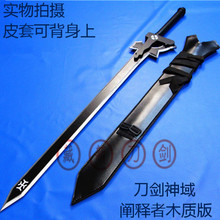 sword art online Kirito ALfheim Anime Cosplay steel Sword knife blade weapon Props shipping free