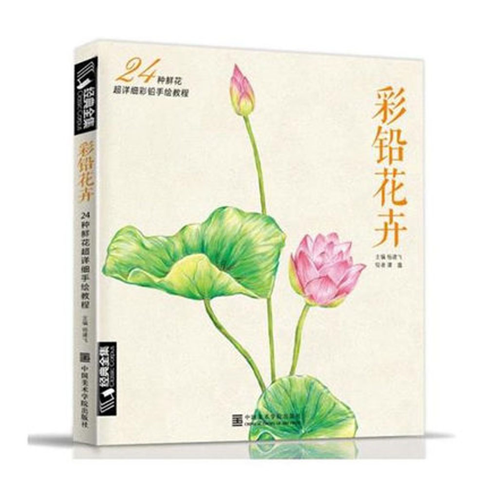 Color of lead paint introductory tutorial book Zero Foundation Adult Hand Painted Painting Flowers Books spectroscopy tutorial
