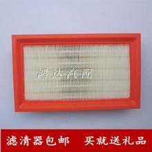 forChangan star 4500 air filter 4500 air filter mesh car modification and maintenance of special accessories