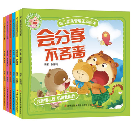 6pcs/set Children Kids Baby Bedtime Story Book With Pin Yin And Pictures / Enlightenment Short Story Book