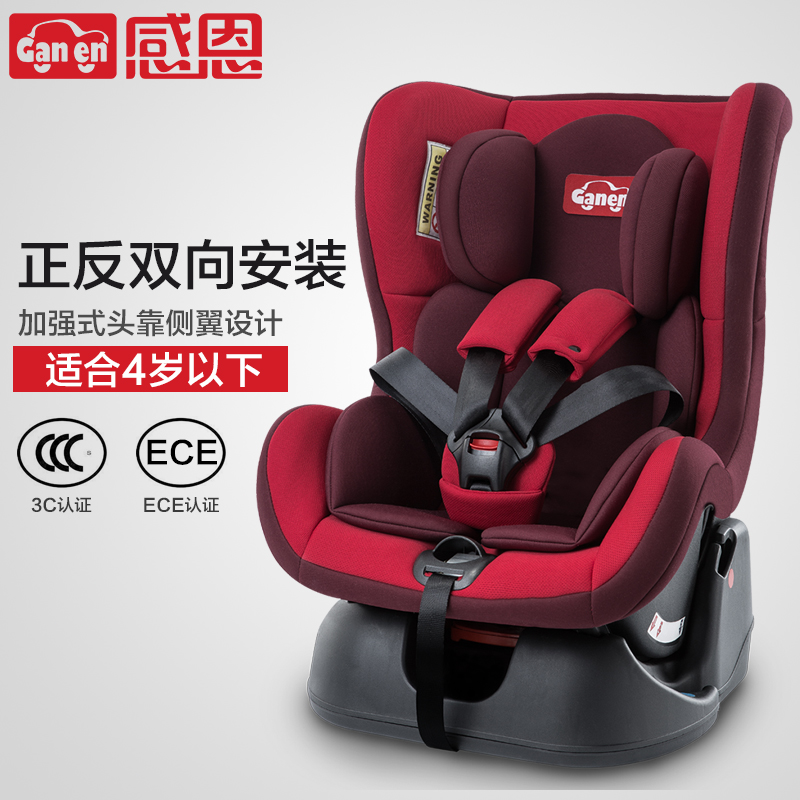 4 colors baby seats Child car safety seat for newborn baby can sleep in vehicle seat car for 0-4 years old beibei cassie lb 363 car seats between 0 and 4 years old