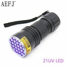 21LED 12LED אור UV 395 400nm LED UV פנס לפיד אור מנורה