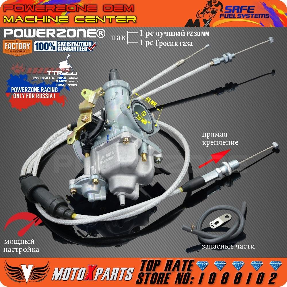 Powerzone 30 мм карбюратора ускорение насос гонки PowerJet Keihin ирбис TTR250 баров 200cc 250cc с двойной дроссельной заслонки