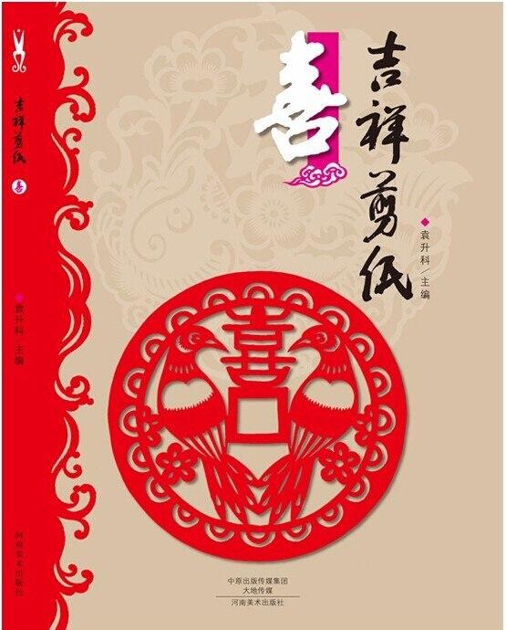 Китайский Бумага вырезать искусства книги для Бумага с начала учащихся, обучение Китайский традиционный дизайн культуры Бесплатная достав...
