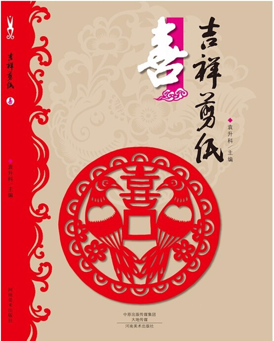 Chinese Paper-cut Art Book For Paper Cut Start Learners ,learning Chinese Traditional Design Culture Free Shipping
