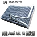 high quality automotive air conditioning evaporator for A8L S8,03-07 years ,auto/car ac repair parts