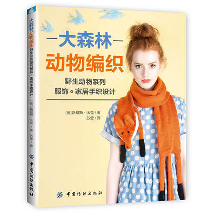 The wild animal Home Furnishing handwoven series clothing design knitting Pattern Book the design pattern intent ontology
