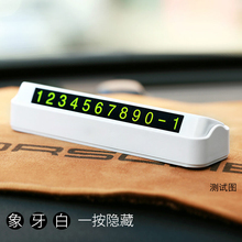 Car Styling Temporary Parking Card Phone Number Card Plate Telephone N