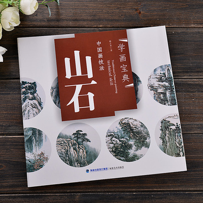 Painting Collection Chinese Painting Rocks Of The Forest  The Steps Of Drawing Freehand Landscape