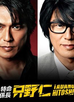 《特命係長 只野仁2018》2018年日本电视剧在线观看