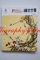 1pc (English Chinese) book Plum Blossom, Orchid, Bamboo and Chrysanthemum Culture