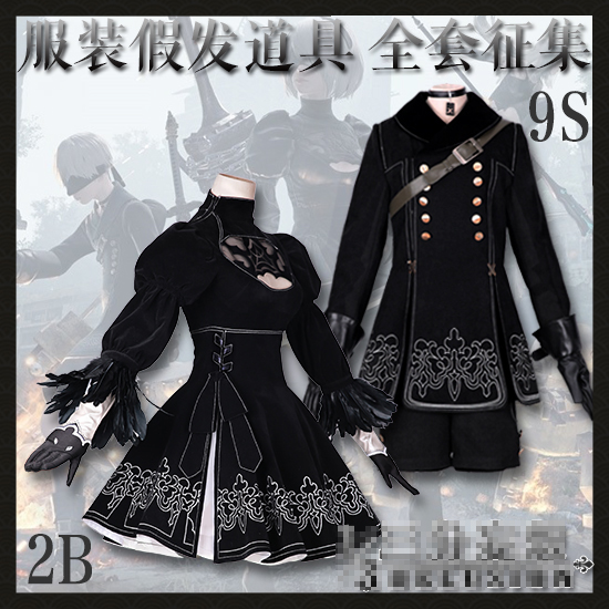 2B 9 S NieR: Automates YoRHa No 2 Type B Uniformes Cosplay Costume Livraison Gratuite