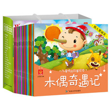 20pcs/set Chinese bedroom stories book children world Classic Fairy tales baby short Story enlightenment storybook,size:17*18cm wilhelm richard chinese fairy tales