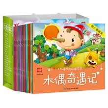 20pcs/set Chinese bedroom stories book children world Classic Fairy tales baby short Story enlightenment storybook,size:17*18cm  цена в Москве и Питере