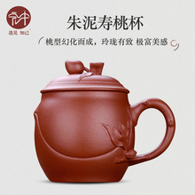 Acer in authentic Yixing Yixing tea cup cup Yixing Cup Cup individual office Cup Masters Cup cup