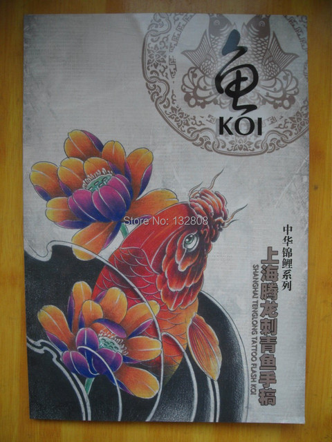 KOI Flower Carp Fish Tattoo Book Tattoo free shipping
