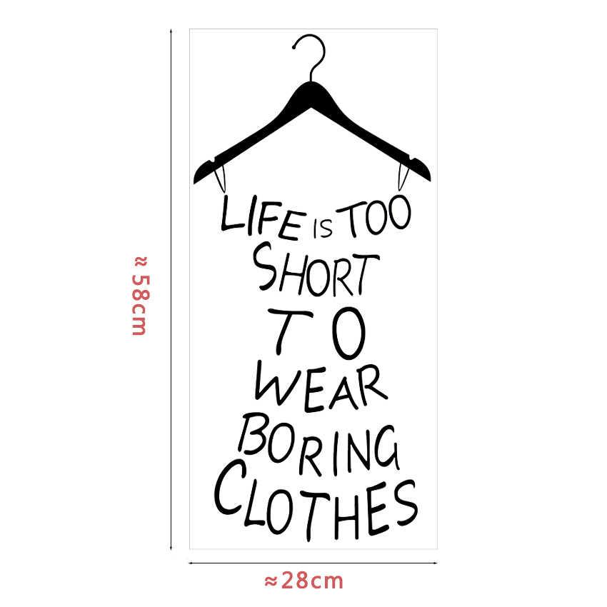 1 PCS PVC ชีวิตสั้นเกินไป Fitting Room ตู้เสื้อผ้าหน้าแรกตกแต่งภาพจิตรกรรมฝาผนัง DIY เสื้อผ้ารูปลอกผนังสติกเกอร์ศิลปะห้องโปสเตอร์