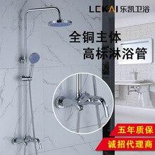 Lokai ванная комната душ набор для душа горячей и холодной смеситель для душа с лифт производители пользовательского оптовая