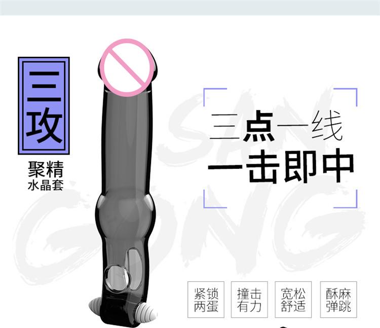 penis sleeve (7)