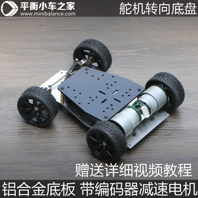 Smart Car Chassis Active Differential Front Wheel Steering Gear Rear Drive Belt Encoder Double Motor 2 wheel drive robot chassis kit 1 deck