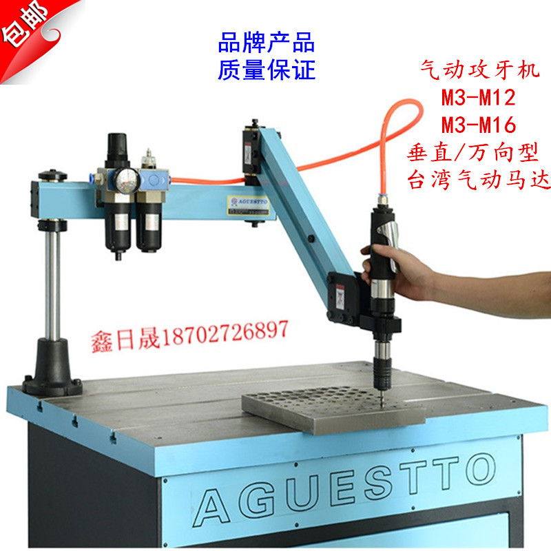 M3-M12/M16 pneumatic tapping machine Vertical/universal tapping machine Taiwan air motor Without workbench and magnetic seat