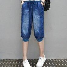 Women Summer Elastic Waist Casual Loose Jeans 2017 New Female Denim Harem Pants Women's Plus Size Clothing XL-5XL L664