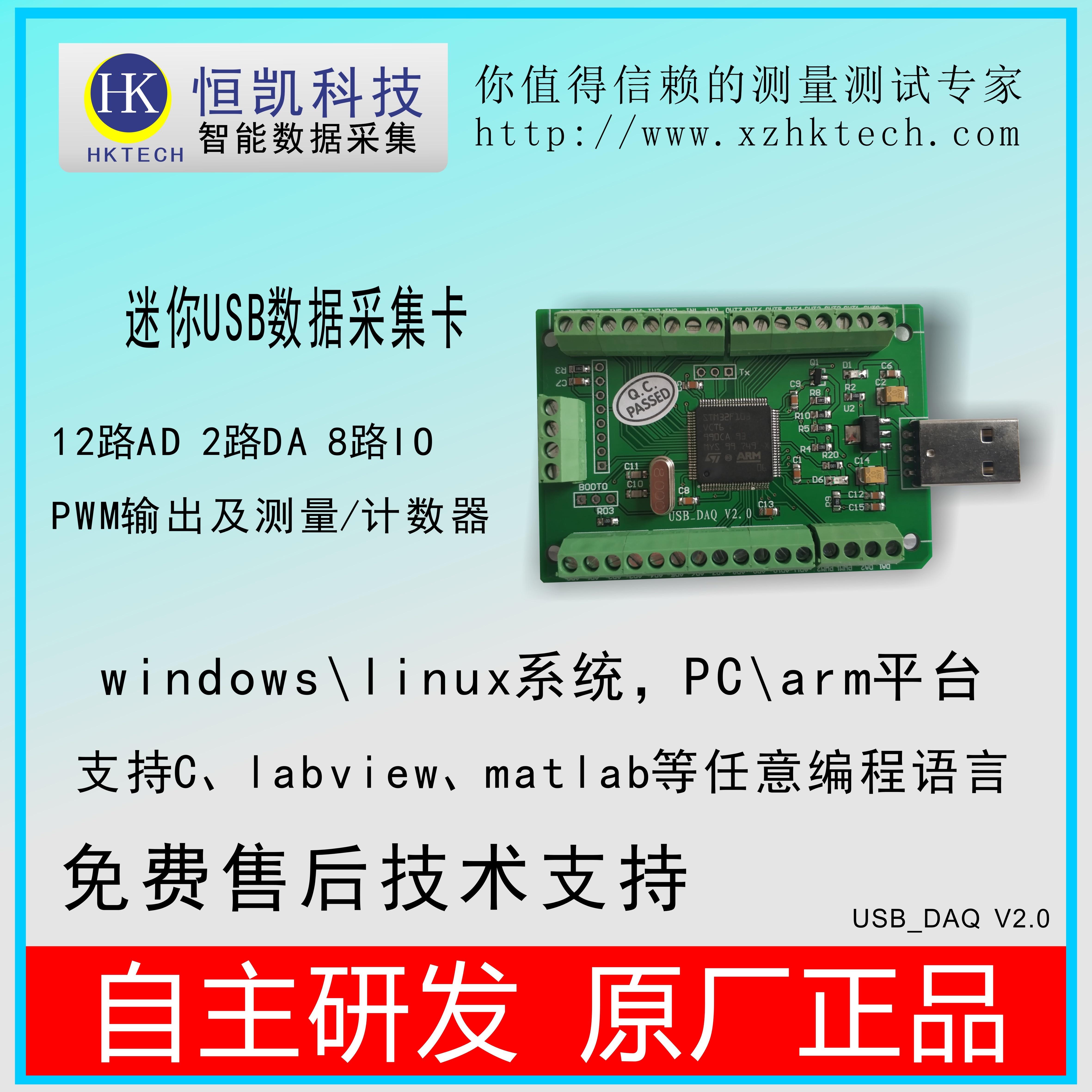 Mini USB Data Acquisition Card -12 Road AD/2 Road DA/8 Road IO/PWM Output and Measurement / CounterMini USB Data Acquisition Card -12 Road AD/2 Road DA/8 Road IO/PWM Output and Measurement / Counter