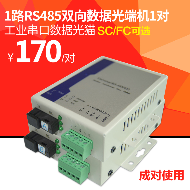 Tang Hu 1 RS485 Two-way Data Transmitter 485 Extender Fiber Optical Data Transceiver 1 for Cat the can bus transceiver can converter canbus fiber optical fiber can sc dual fiber transceiver
