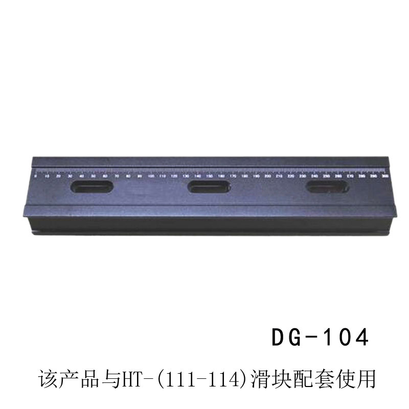DG-104 Precise Guide Rail, Optical Slide, 58mm x 1210mm dg 201 precise guide rail optical slide 100mm x 300mm