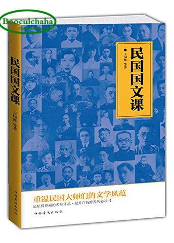 Booculchaha Chinese classic works in the Republic of China by famous masters :Chinese Mandarin textbook in Republic of China