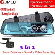 JMCQ Автомобильный видеорегистратор 3 в 1 Радар-детектор для России FHD 1080P Автомобильный детектор камера видеорегистратор Анти радар GPS электронная собака Русский Голос
