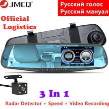 JMCQ Car DVR 3 In 1 Radar Detector for Russia FHD 1080P Car Detector Camera Dash Cam Anti Radar GPS Electronic Dog Russian Voice цена 2017