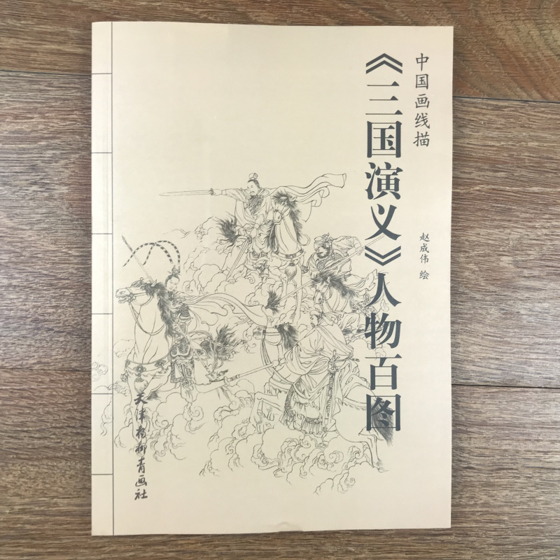 Chinese Line Drawing: A Hundred Pictures Of The Romantic Characters Of The Three Kingdoms / Traditional Chinese Gong Bi Art Book