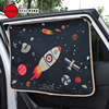 1pc Cartoon Suction Cup Side Window Curtain Car Sun Shade Cover Universal Fit Baby Children