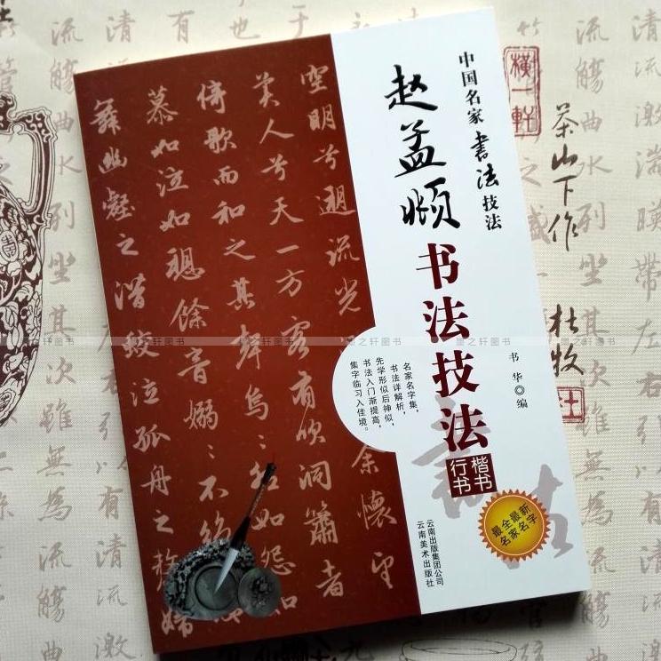 Chinese Calligraphy Book Zhao Mengtiao Cursive Script Calligraphy Techniques Of Calligraphy Brush Copybook Entry Xingkai