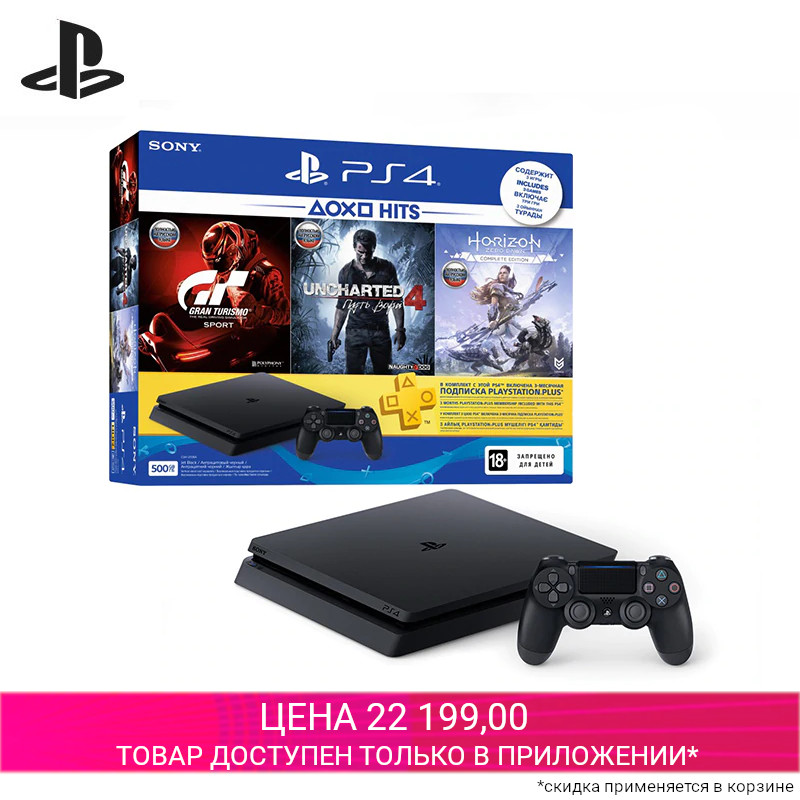 Sony PlayStation 4 500GB + Horizon Zero Dawn + Gran Turismo Sport + Uncharted 4: Thief's Path + PS Plus for 3 months (CUH-2208A) игровая приставка sony playstation 4 slim cuh 2008a 500 gb driveclub horizon zero dawn ratchet clank