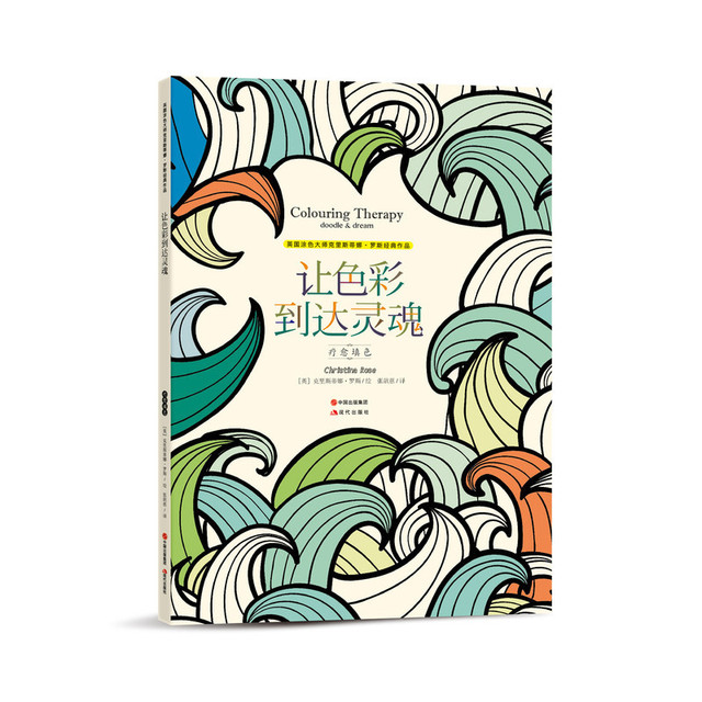 Let Color Reach The Soul antistress coloring book for adults libro ...